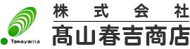 高山春吉商店